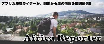 africa_reporter