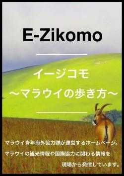 E-zikomo