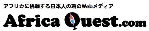 Africa Quest.com