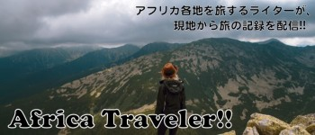 Africa Traveler
